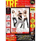 TRF TRF イージー・ドゥ・ダンササイズ DVD BOOK より引き締まる! [BOOK] Book