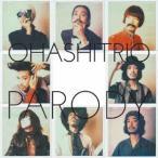 大橋トリオ PARODY CD