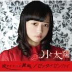 月と太陽 或アイドルの絶叫ゼッタイゼンカイ (ともみ月ver) 12cmCD Single