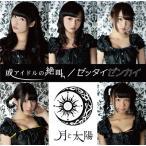 月と太陽 或アイドルの絶叫ゼッタイゼンカイ (通常盤) 12cmCD Single