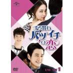チュ・サンウク ずる賢いバツイチの恋 DVD SET1 DVD