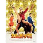 ジェームズ・グリフィス カムバック! DVD