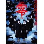 安里麻里 劇場版 零 ゼロ スペシャル・エディション DVD