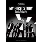 MY FIRST STORY MY FIRST STORY Single Collection 「最終回STORY」 〜「不可逆リプレイス」 バンド・スコア 中級 Book