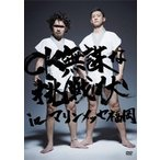 C&K CK 無謀な挑戦状 in マリンメッセ福岡 DVD