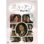 吉高由里子 花子とアン スピンオフスペシャル 朝市の嫁さん DVD
