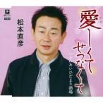松本直彦 愛しくてせつなくて/ふれあいひだまり酒場 12cmCD Single