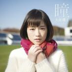 大原櫻子 瞳<通常盤> 12cmCD Single