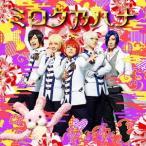 アルスマグナ ミロク乃ハナ [CD+DVD]<初回限定盤A> 12cmCD Single