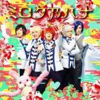 アルスマグナ ミロク乃ハナ [CD+DVD]<初回限定盤B> 12cmCD Single