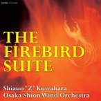 オオサカ・シオン・ウインド・オーケストラ (大阪市音楽団) 火の鳥 THE FIREBIRD SUITE CD