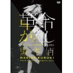 黒木渚 「革命がえし」 ツアーファイナル渋谷公会堂2014 DVD