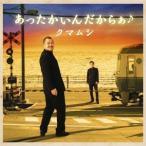 クマムシ あったかいんだからぁ♪ [CD+DVD]<初回限定盤> 12cmCD Single