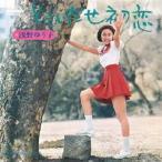 浅野ゆう子 とびだせ初恋 MEG-CD
