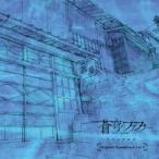 蒼穹のファフナー EXODUS Original Soundtrack vol.2 [CD+DVD] CD