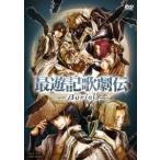 鈴木拡樹 最遊記歌劇伝 -Burial- DVD