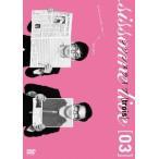 シソンヌ シソンヌライブ[trois] DVD