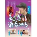 ムロツヨシ 美しき酒呑みたち 三杯目 DVD