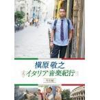 槇原敬之 槇原敬之 イタリア音楽紀行〜特別編〜 DVD