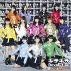 SUPER☆GiRLS ギラギラRevolution [CD+Blu-ray Disc]<通常盤> 12cmCD Single