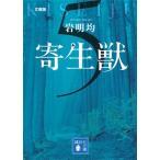 岩明均 寄生獣 5 Book