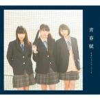 ももいろクローバーZ 青春賦 [CD+Blu-ray Disc]<初回限定盤B> 12cmCD Single ※特典あり