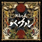 湘南乃風 バブル<通常盤> 12cmCD Single