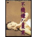 石田ゆり子 不機嫌な果実 DVD-BOX DVD