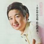 佐良直美 ゴールデン☆ベスト 〜忘れ得ぬ名唱・佐良直美〜 SHM-CD