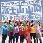 アップアップガールズ(仮) アップアップガールズ(仮)富士山山頂 頂上決戦(仮)THE DVD<タワーレコード限定> DVD