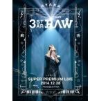 絢香 にじいろ TOUR 3-STAR RAW 二夜限りのSUPER PREMIUM LIVE 2014.12.26 DVD