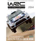 2014 FIA 世界ラリー選手権 総集編 DVD