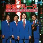 森雄二とサザンクロス 前橋ブルース MEG-CD