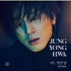 Jung Yong-Hwa (CNBLUE) ある素敵な日: 1st Album (Version B) CD