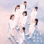 アイドルネッサンス 「YOU」 12cmCD Single