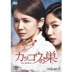 チャン・ソヒ カッコウの巣 DVD-SET5 DVD