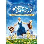 サウンド・オブ・ミュージック 製作50周年記念版<初回限定生産版> DVD