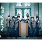 風男塾 (腐男塾) 瞬間到来フューチャー [CD+DVD]<初回限定盤B> 12cmCD Single