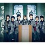 風男塾 (腐男塾) 瞬間到来フューチャー<通常盤> 12cmCD Single