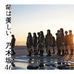 乃木坂46 命は美しい (Type-C) [CD+DVD] 12cmCD Single