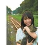 横山由依 「ゆいはんの夏休み」〜京都いろどり日記〜 DVD 特典あり