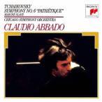 クラウディオ・アバド チャイコフスキー:交響曲第6番「悲愴」 スラヴ行進曲 CD