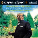 フリッツ・ライナー R.シュトラウス:英雄の生涯&ツァラトゥストラはかく語りき<期間生産限定盤> CD