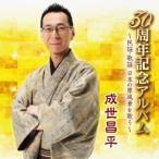 成世昌平 30周年記念アルバム〜民謡・歌謡 日本の原風景を歌う〜 CD