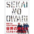 SEKAI NO OWARI 『世界の終わり』 SEKAI NO OWARI Book