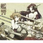 亀岡夏海 TVアニメーション「艦隊これくしょん-艦これ-」オリジナルサウンドトラック 艦響 CD