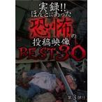 実録!!ほんとにあった恐怖の投稿映像 BEST 30 第3弾 DVD