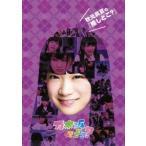 乃木坂46 秋元真夏の『推しどこ?』 DVD