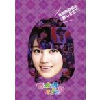 乃木坂46 生田絵梨花の『推しどこ?』 DVD