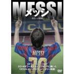 アレックス・デ・ラ・イグレシア MESSI/メッシ-頂点への軌跡- DVD